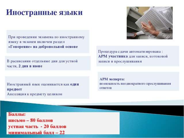 Иностранные языки При проведении экзамена по иностранному языку в экзамен вкл...