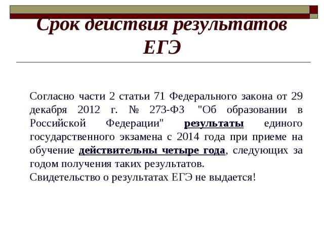 Срок действия результатов ЕГЭ Согласно части 2 статьи 71 Федерального закона...