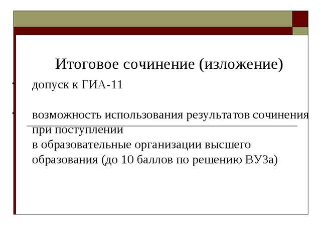 Итоговое сочинение (изложение) допуск к ГИА-11 возможность использования резу...