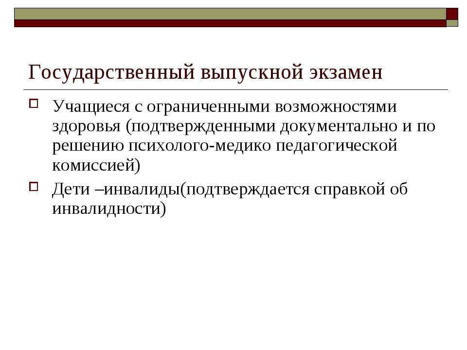 Государственный выпускной экзамен Учащиеся с ограниченными возможностями здор...
