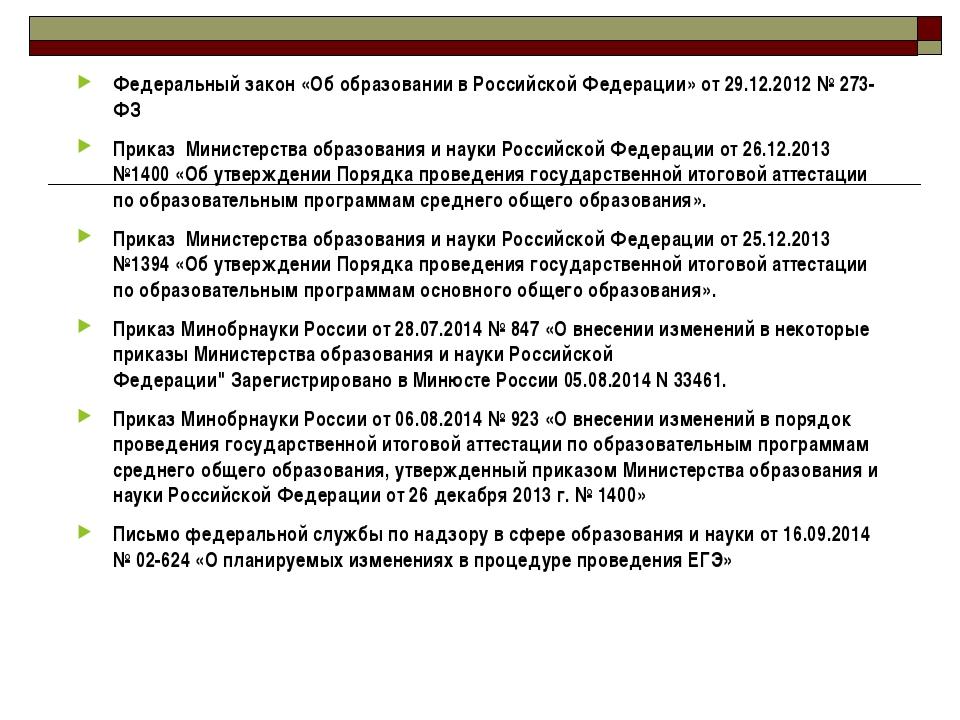 Федеральный закон «Об образовании в Российской Федерации» от 29.12.2012 № 273...