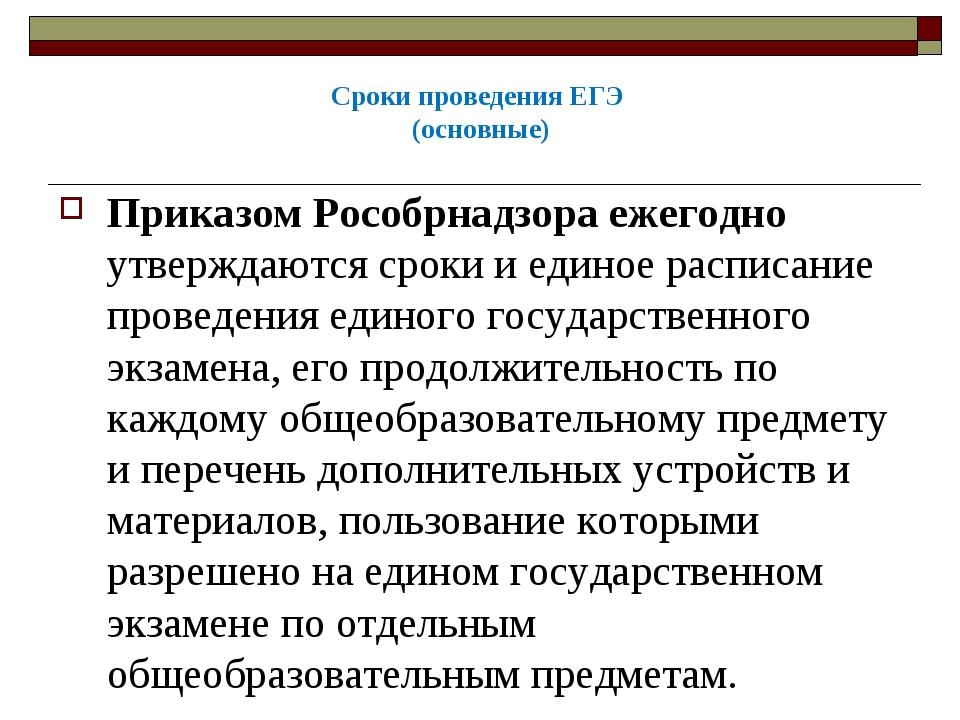 Сроки проведения ЕГЭ (основные) Приказом Рособрнадзора ежегодно утверждаются...
