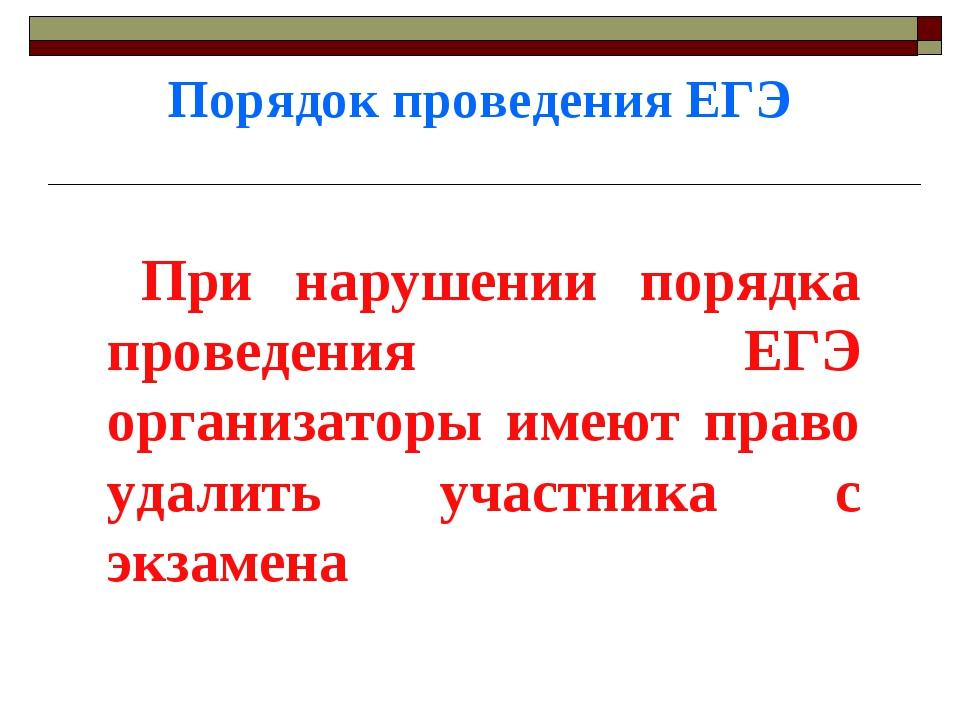 Порядок проведения ЕГЭ При нарушении порядка проведения ЕГЭ организаторы име...