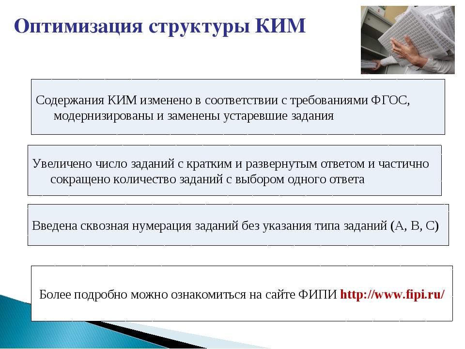 Оптимизация структуры КИМ Увеличено число заданий с кратким и развернутым отв...