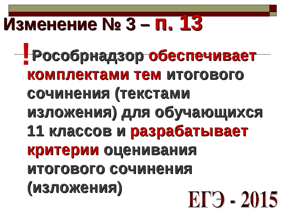 Изменение № 3 – п. 13 Рособрнадзор обеспечивает комплектами тем итогового соч...