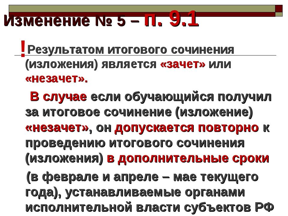 Изменение № 5 – п. 9.1 Результатом итогового сочинения (изложения) является «...