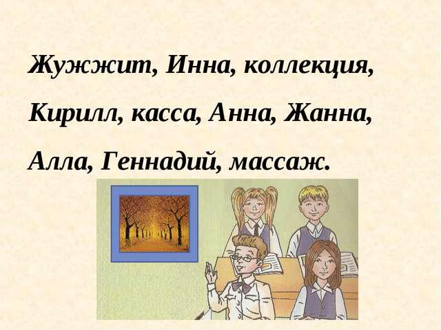 Жужжит, Инна, коллекция, Кирилл, касса, Анна, Жанна, Алла, Геннадий, массаж.