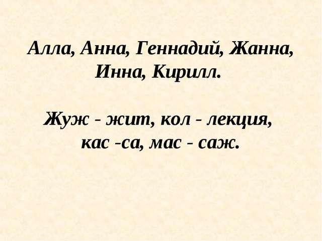Алла, Анна, Геннадий, Жанна, Инна, Кирилл. Жуж - жит, кол - лекция, кас -са,...