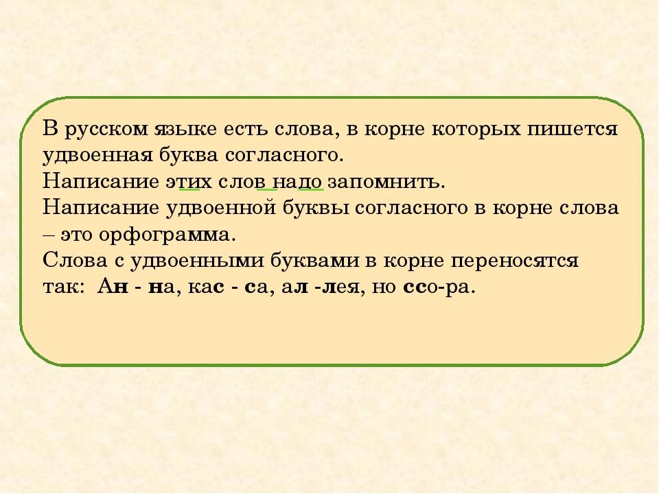В русском языке есть слова, в корне которых пишется удвоенная буква согласног...