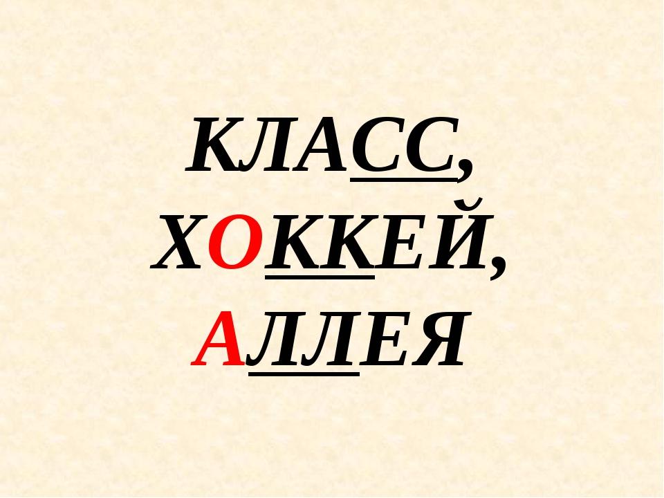 КЛАСС, ХОККЕЙ, АЛЛЕЯ