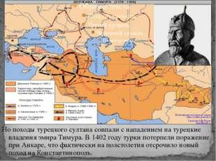 Но походы турецкого султана совпали с нападением на турецкие владения эмира