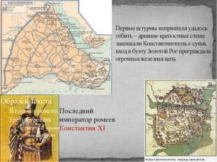 Первые штурмы неприятеля удалось отбить – древние крепостные стены защищали К