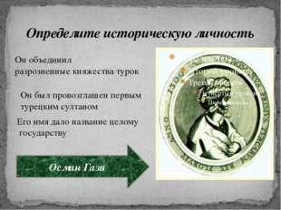 Определите историческую личность Он объединил разрозненные княжества турок Он
