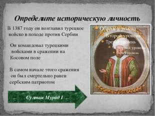 Определите историческую личность В 1387 году он возглавил турецкое войско в п