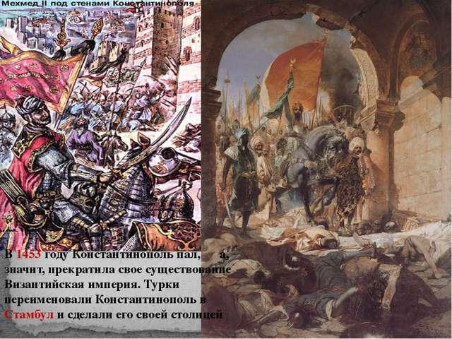 В 1453 году Константинополь пал, а, значит, прекратила свое существование Ви...