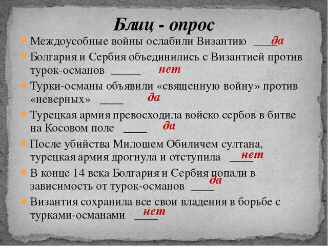 Междоусобные войны ослабили Византию ____ Болгария и Сербия объединились с Ви...