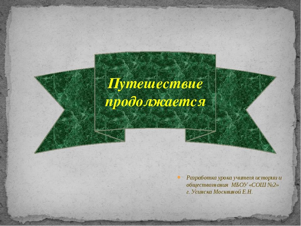 Разработка урока учителя истории и обществознания МБОУ «СОШ №2» г. Усинска Мо...