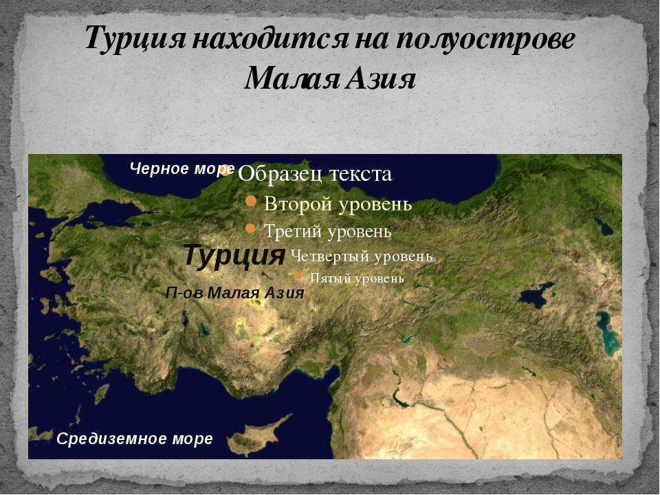 Турция находится на полуострове Малая Азия П-ов Малая Азия Черное море Средиз...