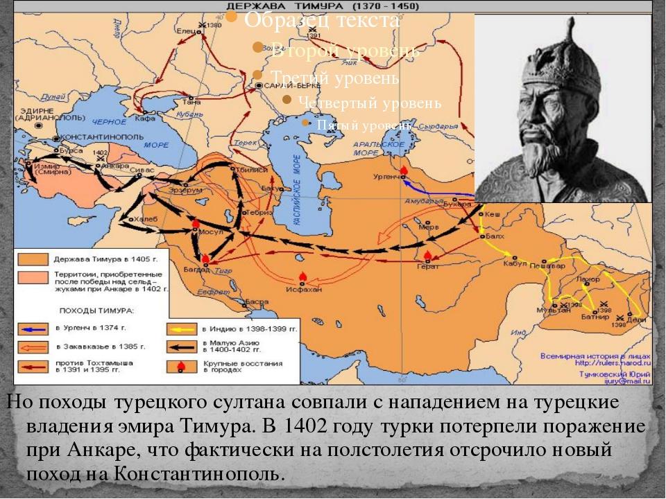 Но походы турецкого султана совпали с нападением на турецкие владения эмира...