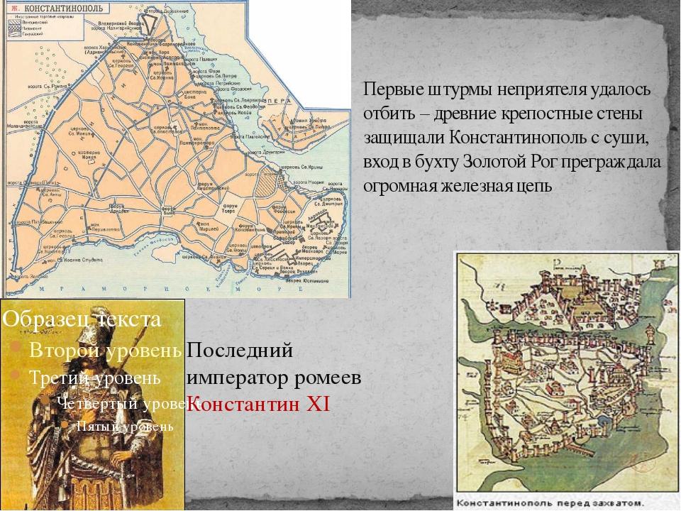 Первые штурмы неприятеля удалось отбить – древние крепостные стены защищали К...