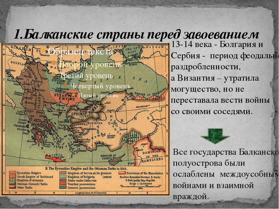 1.Балканские страны перед завоеванием 13-14 века - Болгария и Сербия - период...