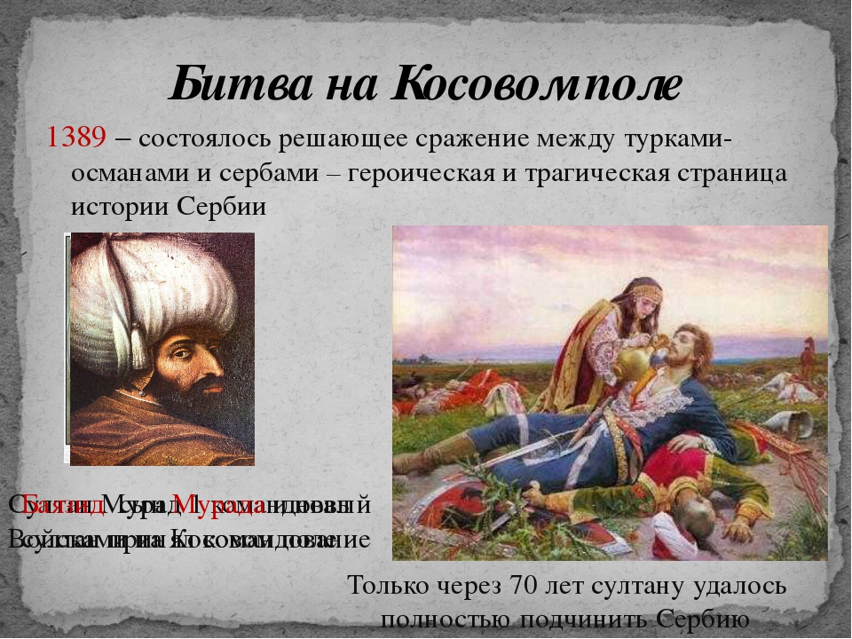 1389 – состоялось решающее сражение между турками-османами и сербами – героич...