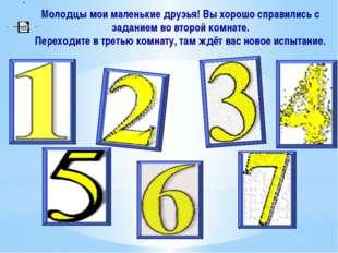 Какой признак предмета изменяет зеркало в шестой комнате? форму назначение цв