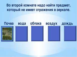 Во второй комнате надо найти предмет, который не имеет отражения в зеркале. П