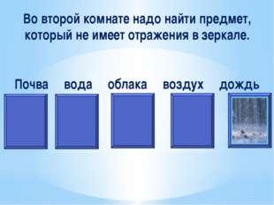 В четвёртой комнате находится зеркало, которое изменяет любой цвет в зелёный,