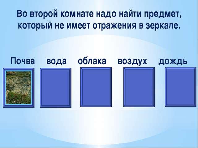 Во второй комнате надо найти предмет, который не имеет отражения в зеркале. П...