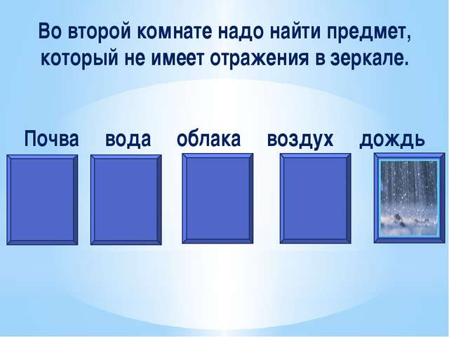 В четвёртой комнате находится зеркало, которое изменяет любой цвет в зелёный,...