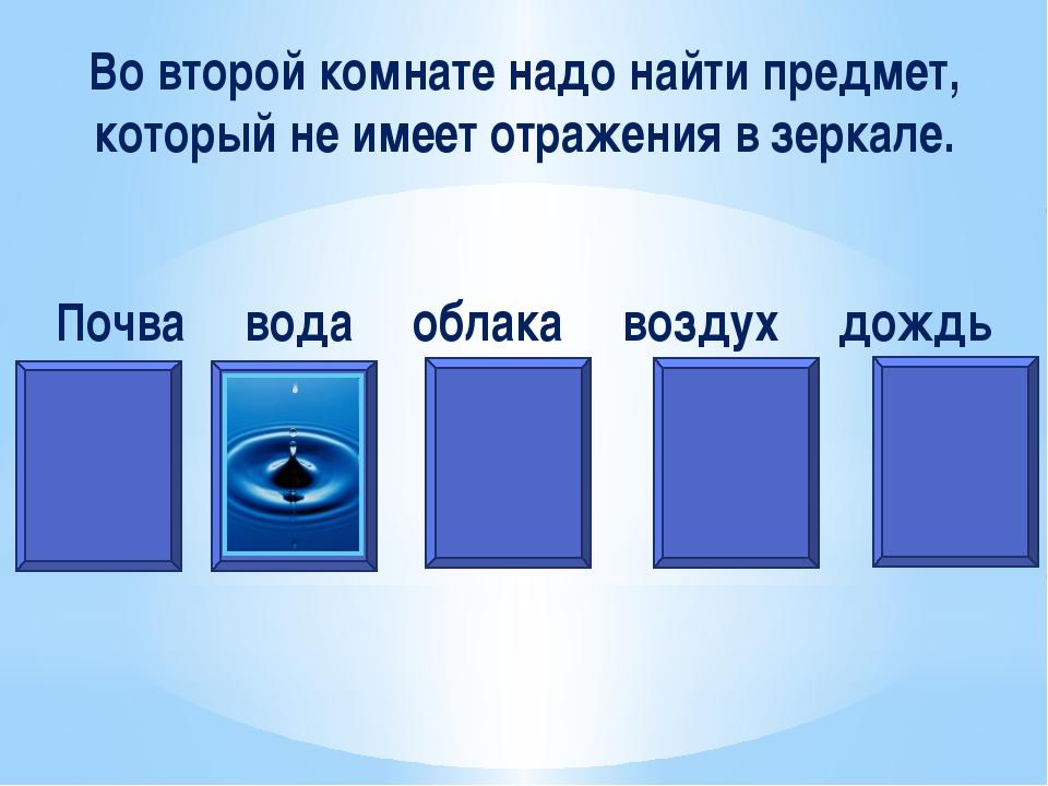 Какое зеркало в пятой комнате показывает правду?