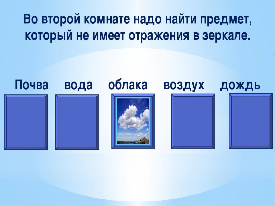 В зеркалах третьей комнаты отражаются различные предметы. Необходимо определи...