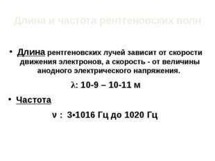 СВОЙСТВА Х-ЛУЧЕЙ: Невидимы Интерференция, дифракция на кристаллической решётк