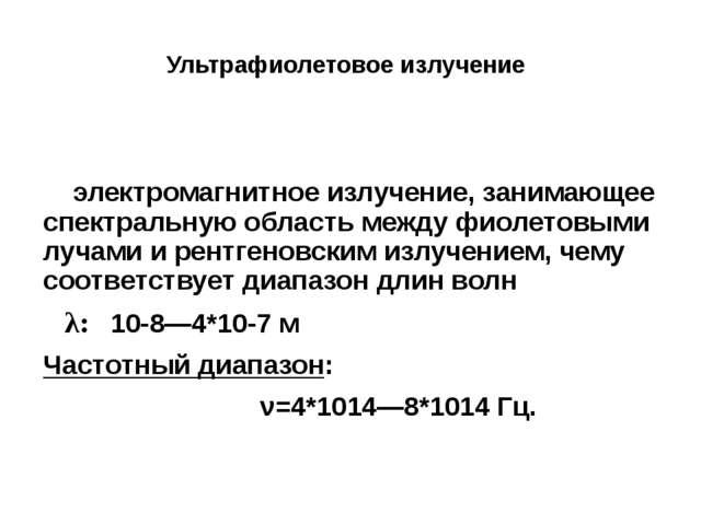 Основные свойства УФ-излучения Невидимо Высокая химическая активность Большая...