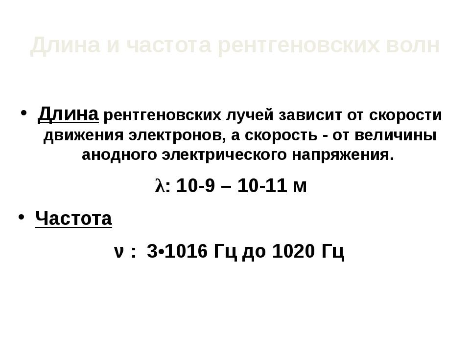 СВОЙСТВА Х-ЛУЧЕЙ: Невидимы Интерференция, дифракция на кристаллической решётк...