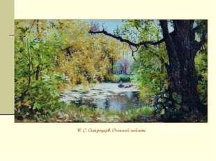 И. С. Остроухов. Осенний пейзаж.