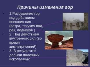 Причины изменения гор 1.Разрушение гор под действием внешних сил (ветра, теку