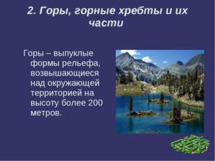 2. Горы, горные хребты и их части Горы – выпуклые формы рельефа, возвышающиес