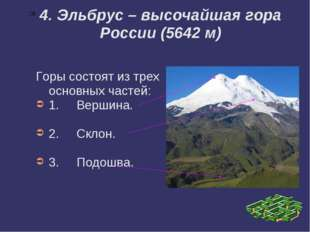 4. Эльбрус – высочайшая гора России (5642 м) Горы состоят из трех основных ча