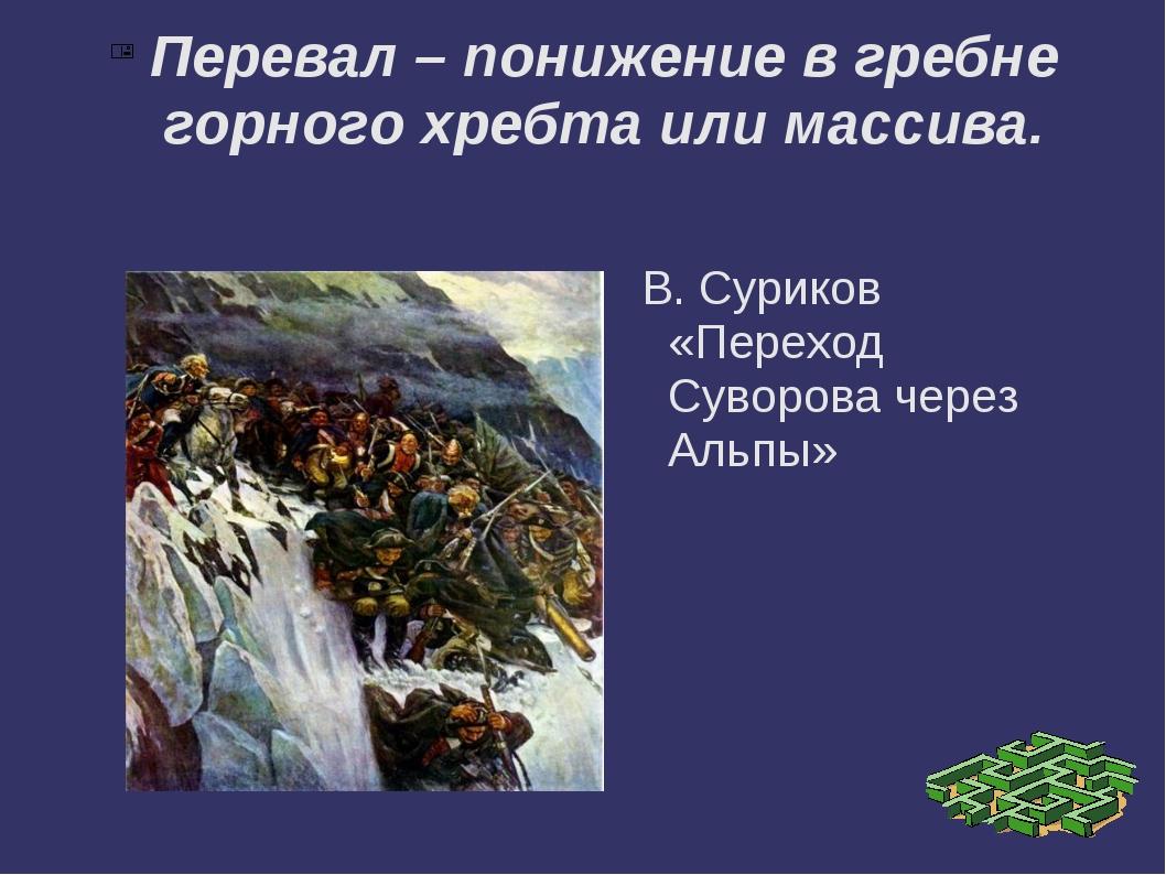 Перевал – понижение в гребне горного хребта или массива. В. Суриков «Переход...