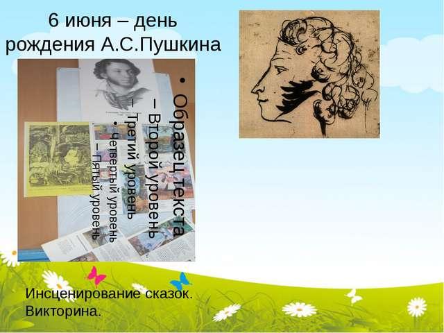 6 июня – день рождения А.С.Пушкина Инсценирование сказок. Викторина.