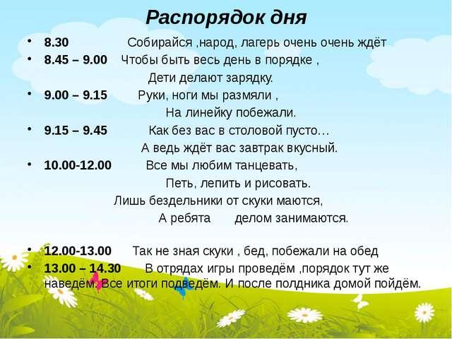 Распорядок дня 8.30 Собирайся ,народ, лагерь очень очень ждёт 8.45 – 9.00 Что...