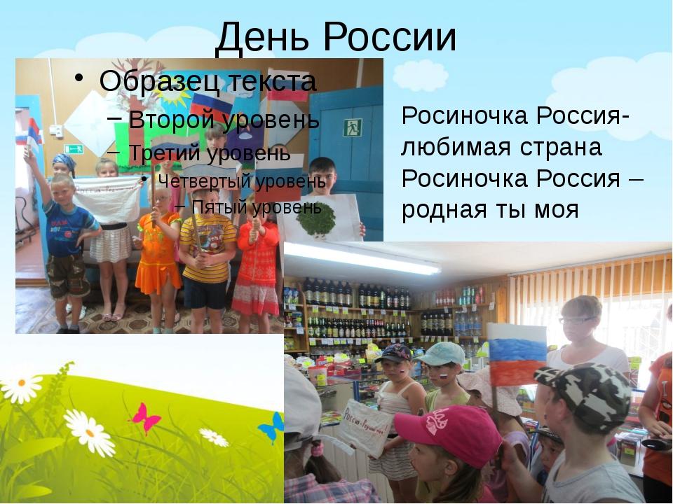 День России Росиночка Россия- любимая страна Росиночка Россия – родная ты моя