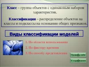* Виды классификации моделей 1. По области использования 2. По фактору времен