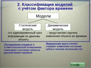 * 2. Классификация моделей с учётом фактора времени Модели Динамическая модел