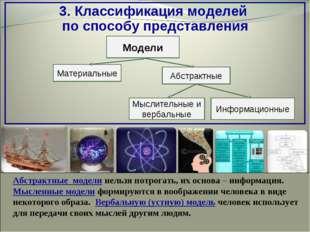 * 3. Классификация моделей по способу представления Модели Информационные Мыс