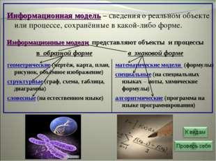 * Информационная модель – сведения о реальном объекте или процессе, сохранённ
