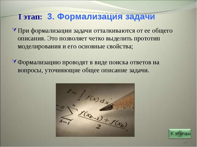* I этап: 3. Формализация задачи При формализации задачи отталкиваются от ее...