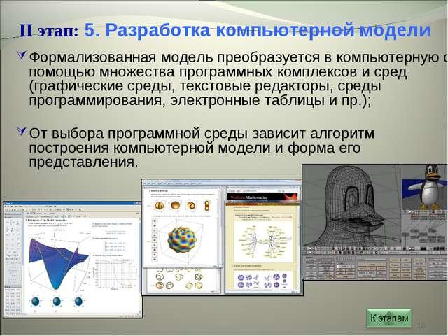* II этап: 5. Разработка компьютерной модели Формализованная модель преобразу...